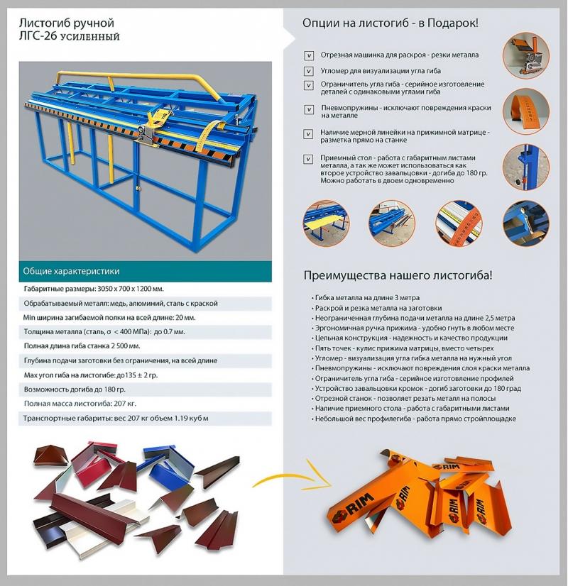 Продаются ручные листогибы ЛГС-26У-2500 с отрезной машинкой