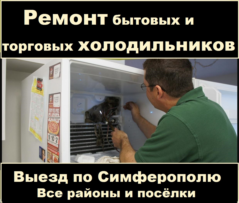 Ремонт холодильников в Симферополе срочноМастер,опыт 18