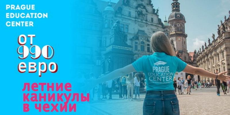 Летние каникулы в Европе от 990 евро
