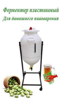 Ферментер ЦКТ для изготовления домашнего пива