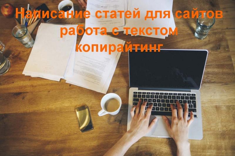 Напишу уникальный текст для  блога