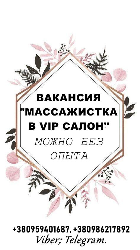 Нужны девушки-массажистки в салон VIP класса