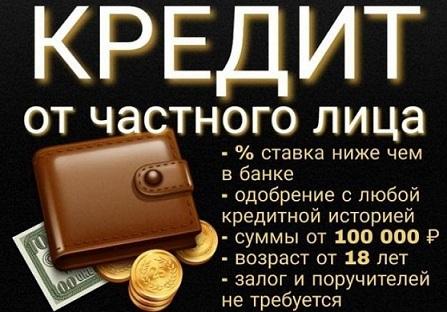 Кредит без проблем, финансовая помощь от частного лица