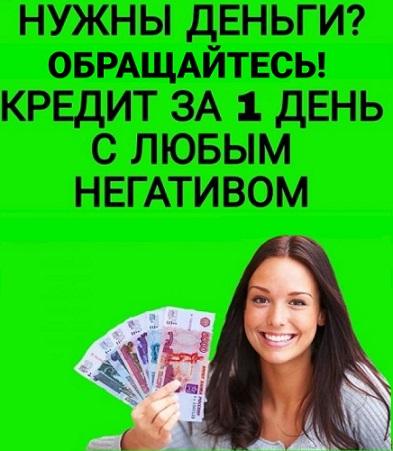 Кредит в любой ситуации без обременения, поручителей и бумажной волокиты