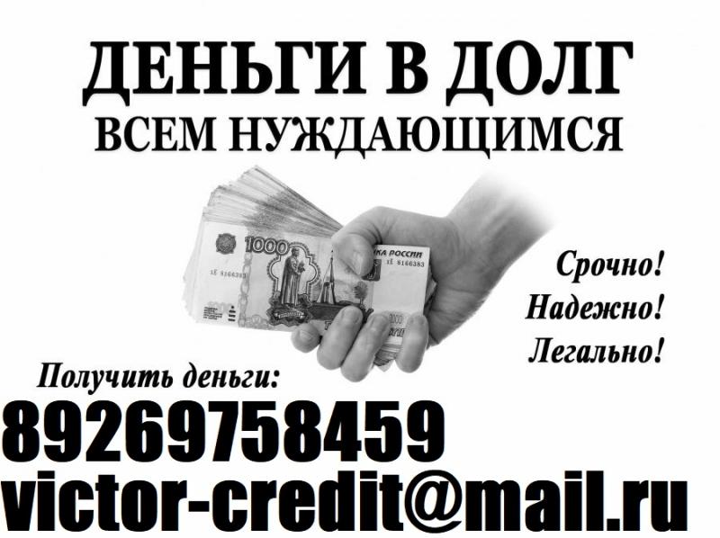 Деньги в долг всем Помощь в получение кредита с плохой историей. От 100 тыс руб