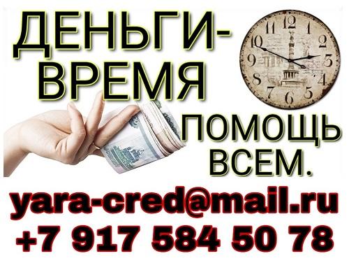 Время  Деньги. Займ без предоплаты.