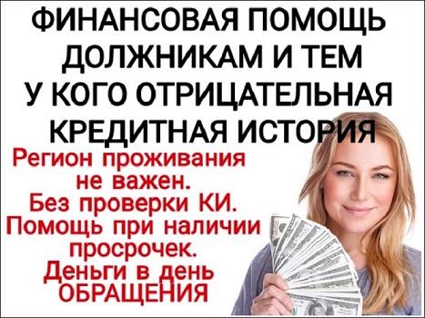 Финансовая помощь без залога и вложений. РФ и СНГ.