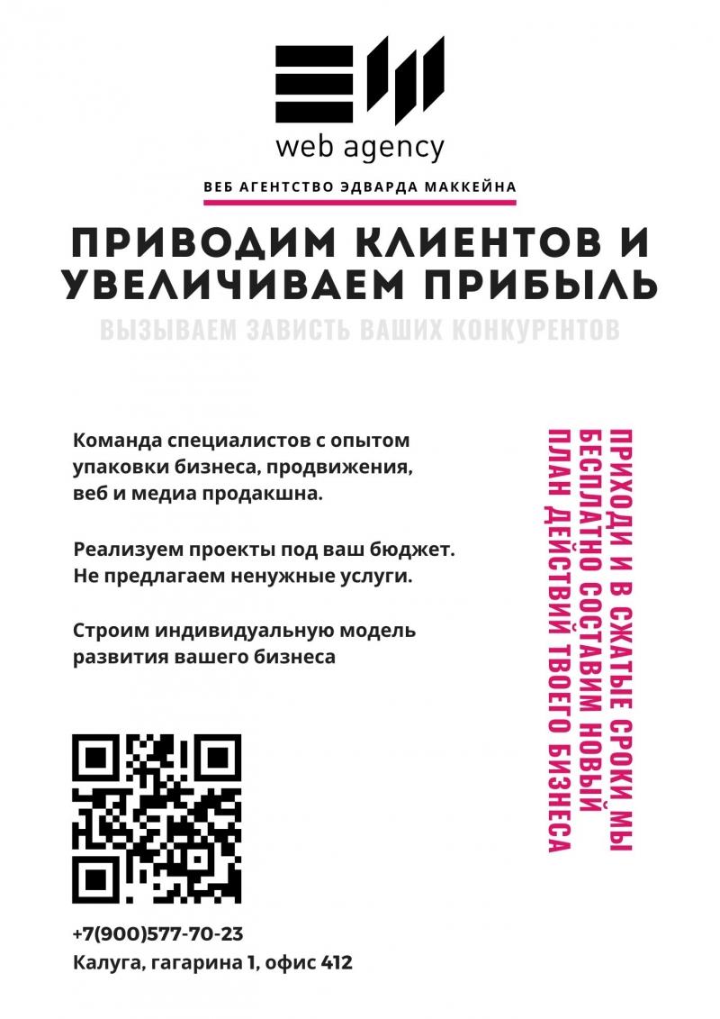 Веб Агентство Эдварда МакКейна
