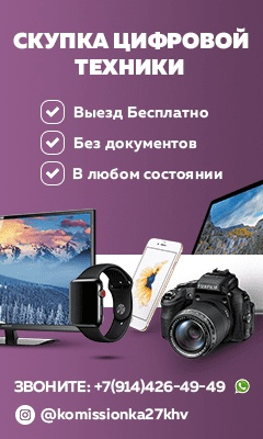 Скупкацифровойнеисправныхкомпьютеров в Хабаровске