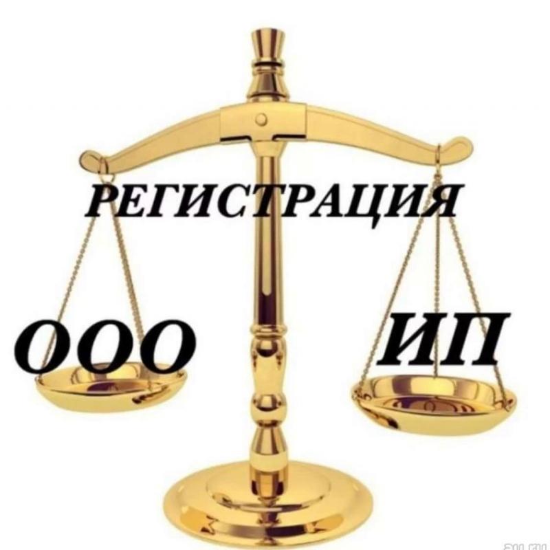 Регистрация ОООИП