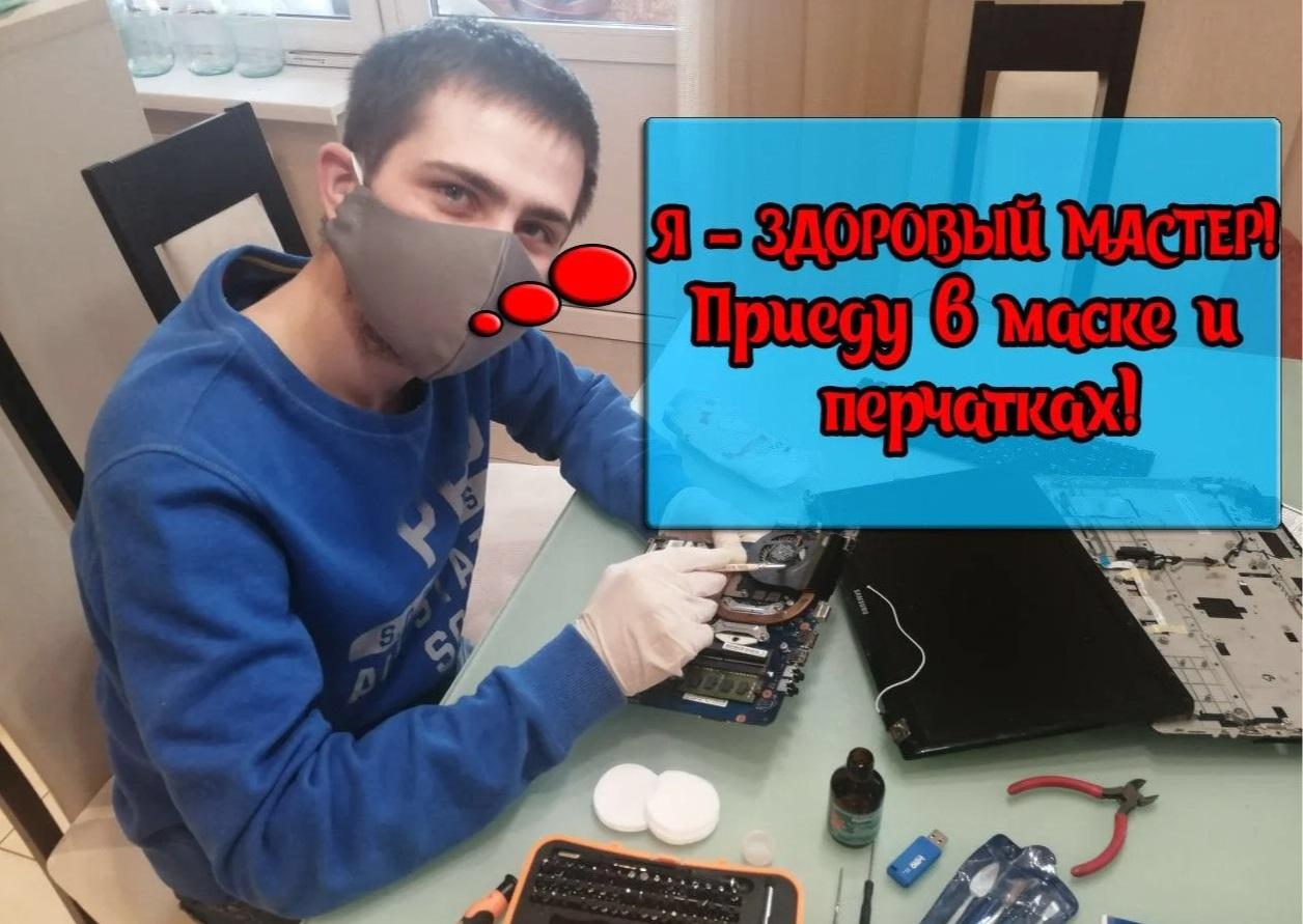 Ремонт Компьютеров Ремонт Ноутбуков Выезд на дом