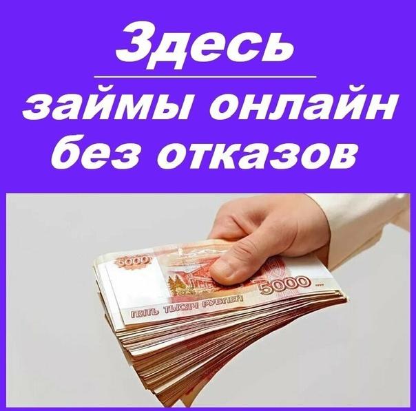 Финансовая помощь, кредит без проблем и обременения