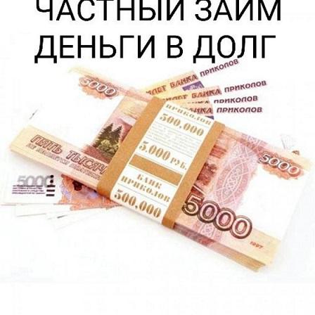 Кредит от частника без бумажной волокиты и прочего