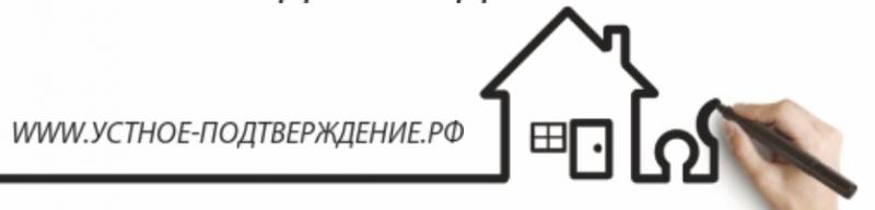 Устное подтверждение за 1000р