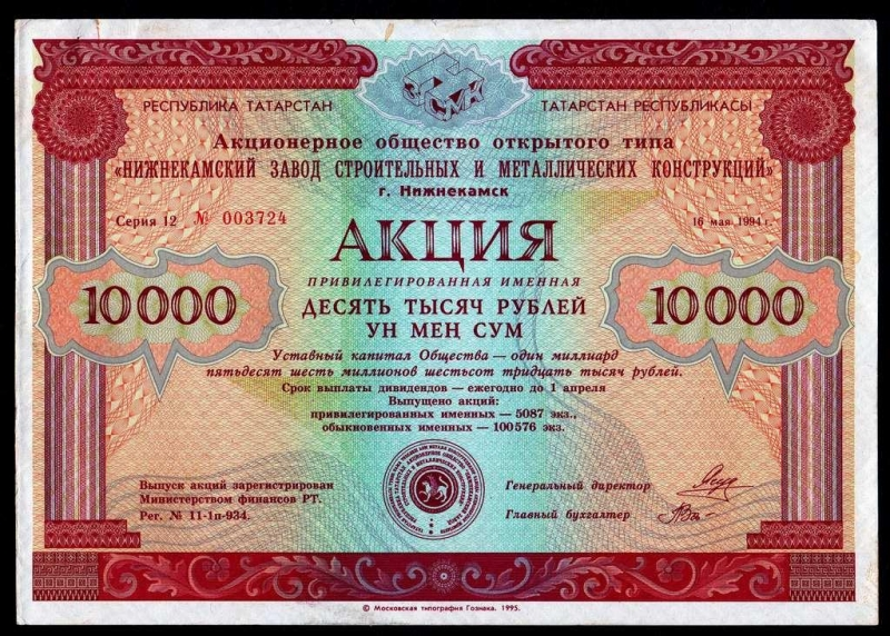 Продать акции компании в Хабаровске