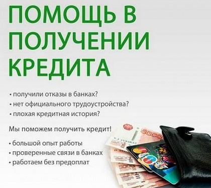 Помощь в получении кредита, работаем с кризисными ситуациями