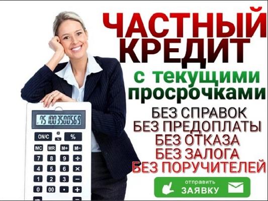 Кредит от частного лица  мгновенное решение финансовых проблем