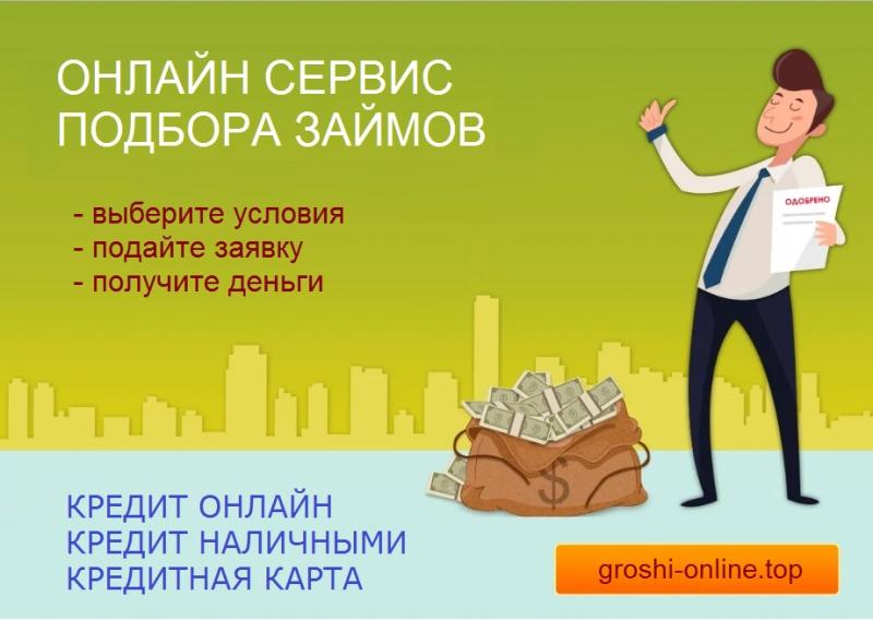 Срочные займы онлайн в Украине