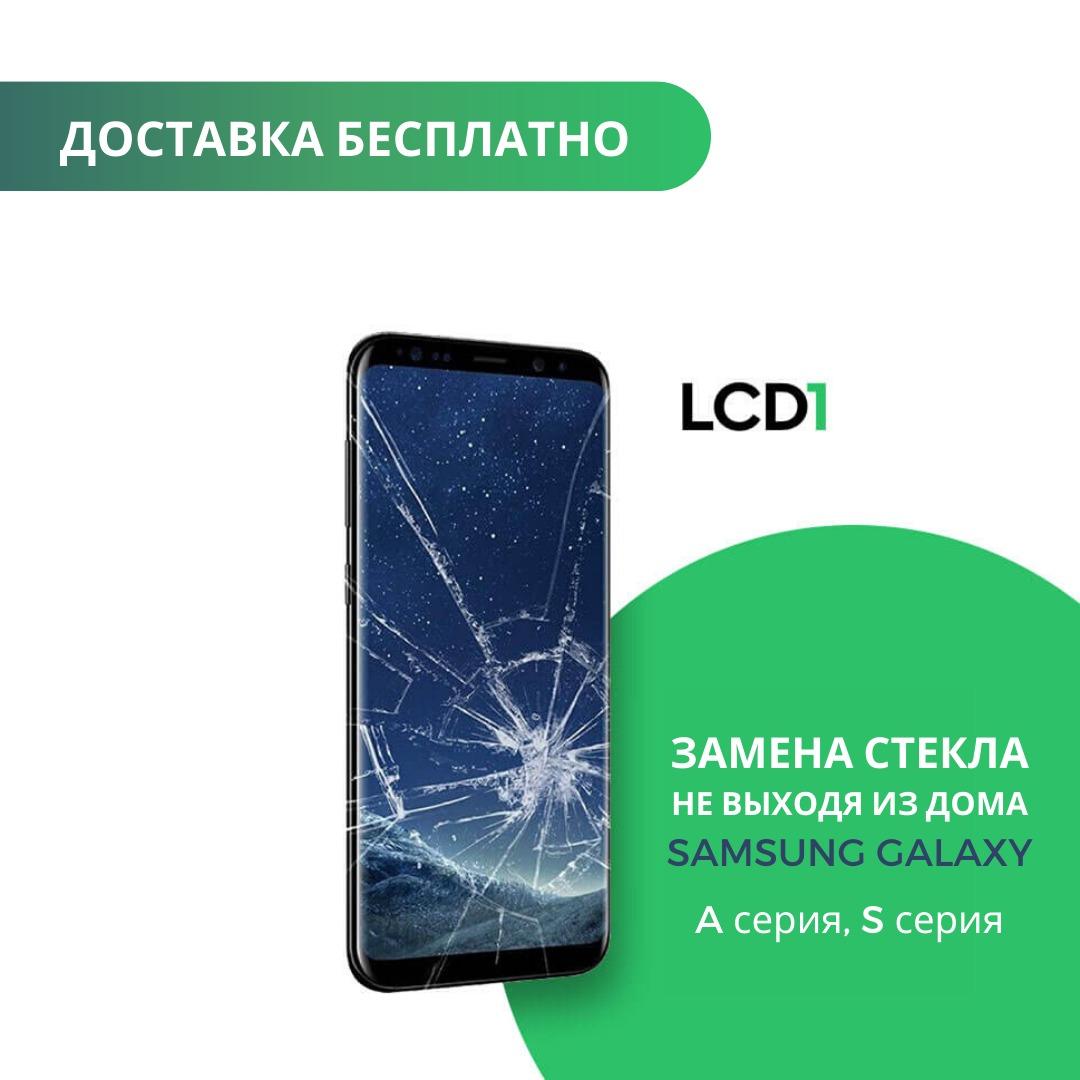 Замена стекла SAMSUNG S8 G950, S8