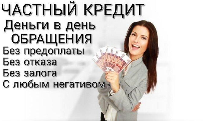 Заемные средства в день обращения к нам по сниженной ставке без залога и предопл
