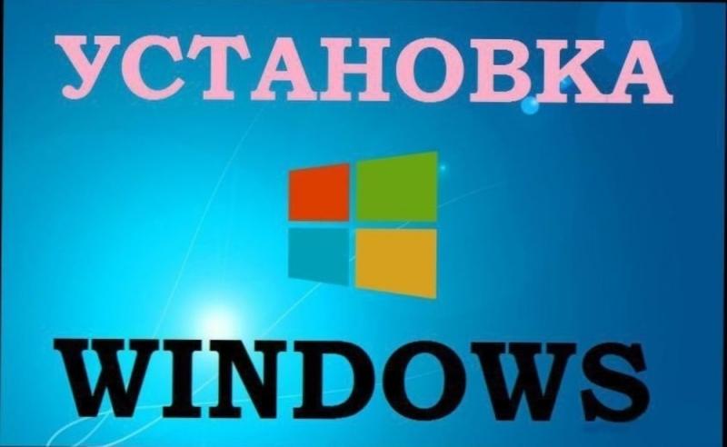 Установка Windows, Office Word, Excell  в Красноярске. Частный мастер.