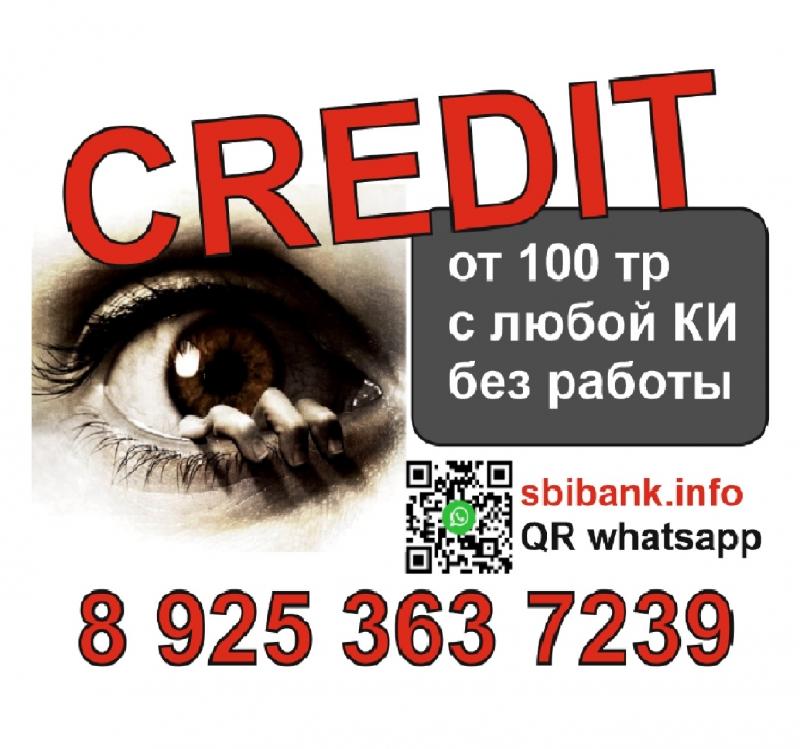 Желаете  закрыть  все  кредиты и оплачивать в одну кассу