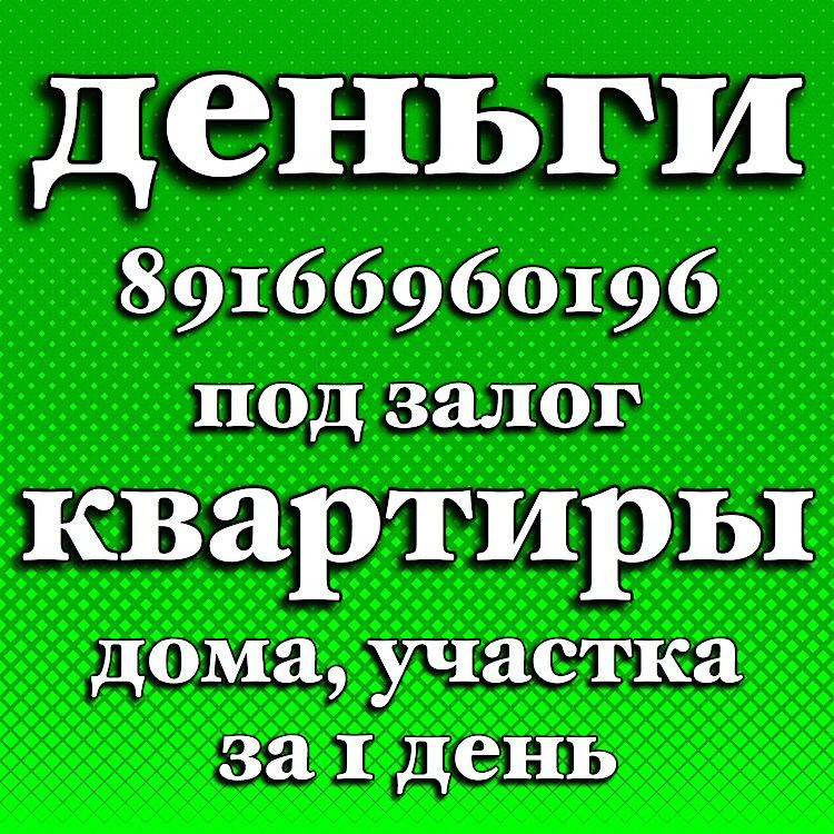 Частный займ под залог недвижимости в Москве и МО за день