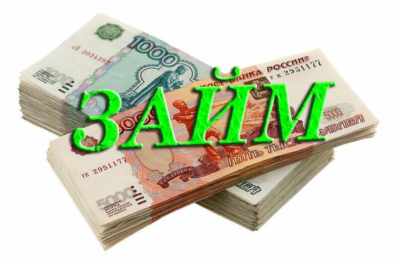 Займ от частного лица до 4.000.000 р  без залогов и предоплат