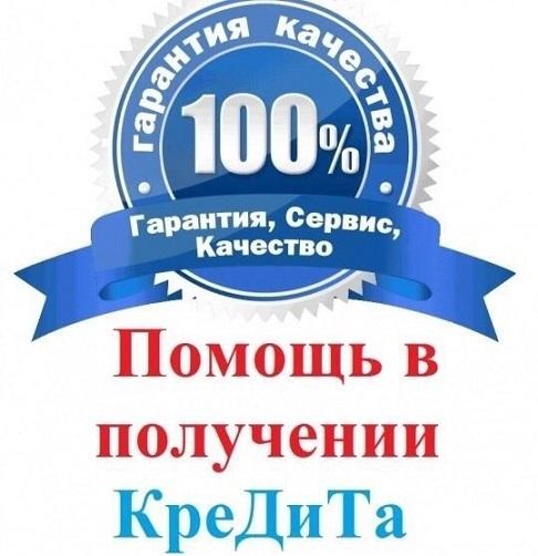 Оформлю кредит с любой кредитной историей гражданам РФ и СНГ
