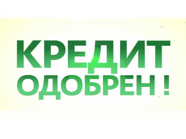 Кредит в день обращения с любой кредитной историей. Все регионы РФ.