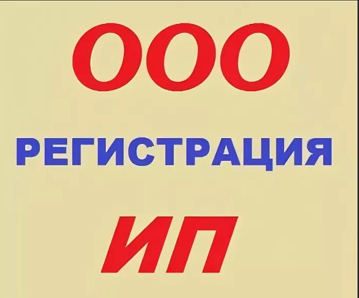 Регистрация ООО и ИП по всей России