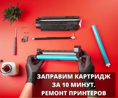 Заправка картриджей, Ремонт принтеров
