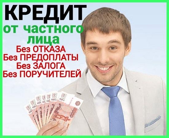 Деньги в долг без отказа от частного лица, срочный заем