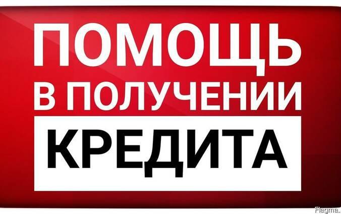Помощь в получении кредита в Москве и регионах РФ с плохой ки Без предоплат
