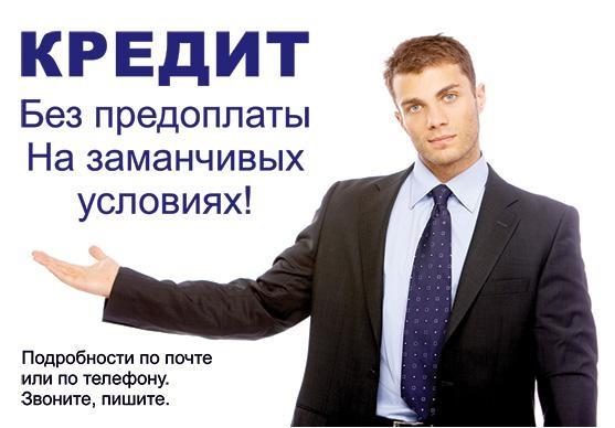 Помощь с кредитом - минимальные требования, большие суммы