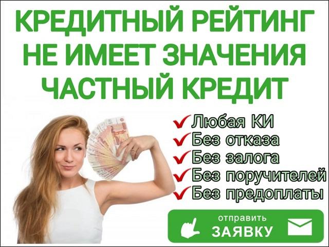 Деньги в долг срочный займ