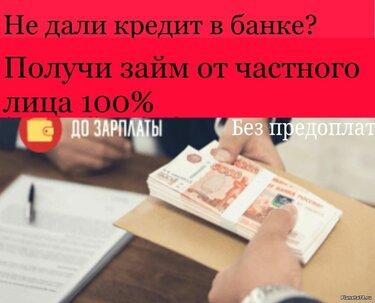 Частный займ под расписку при личной встрече без предоплаты