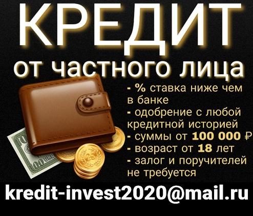 Гарантированный кредит от частного лица без единого вложения