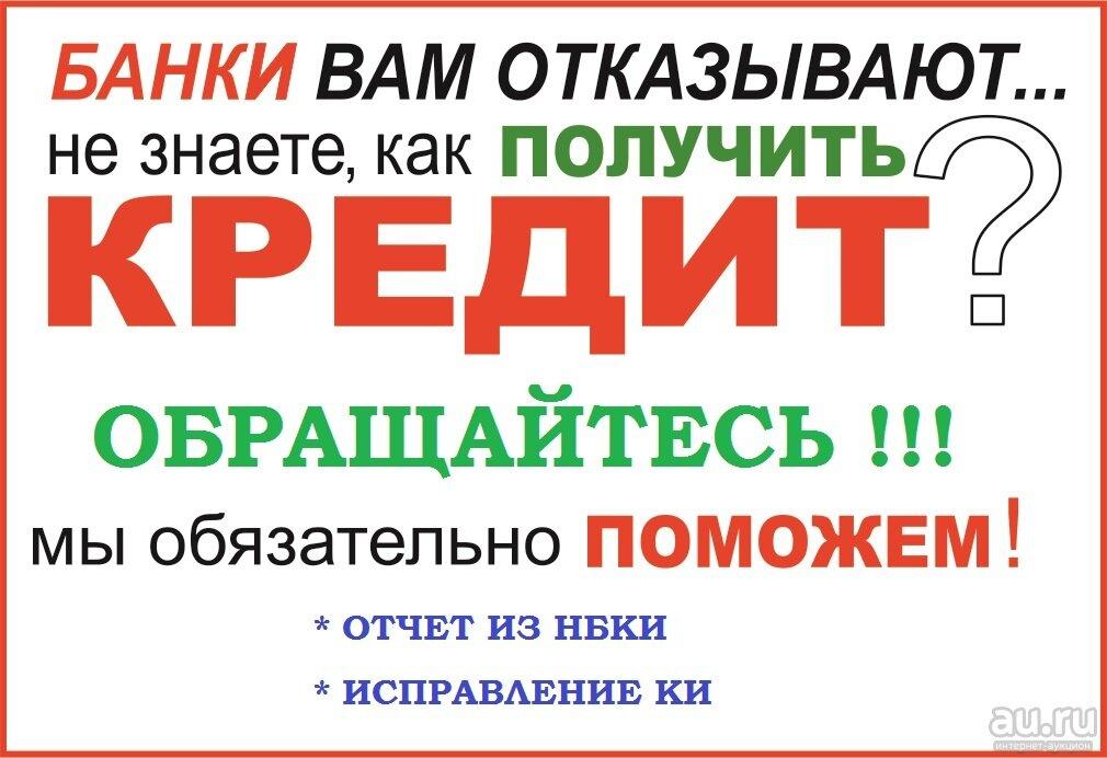 Гарантия получения кредита с плохой историей и просрочками До 4 000 000 р