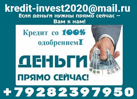 Хватит искать одобрения в банках Только у нас кредит без проблем