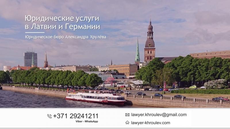 Юридические услуги в Латвии  Германии