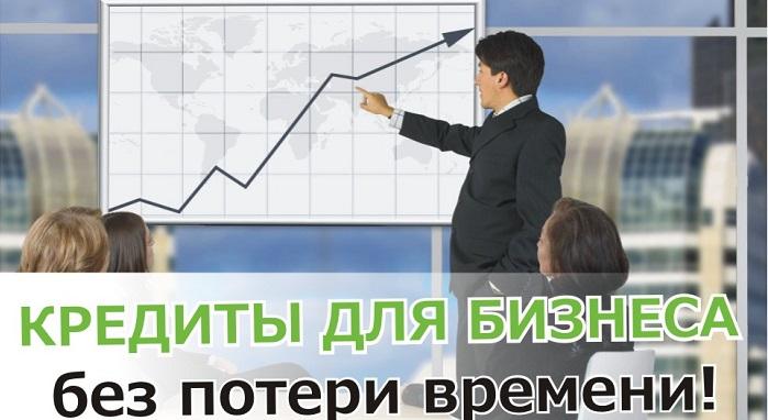 Кредиты на развитие бизнеса. Оперативно и выгодно