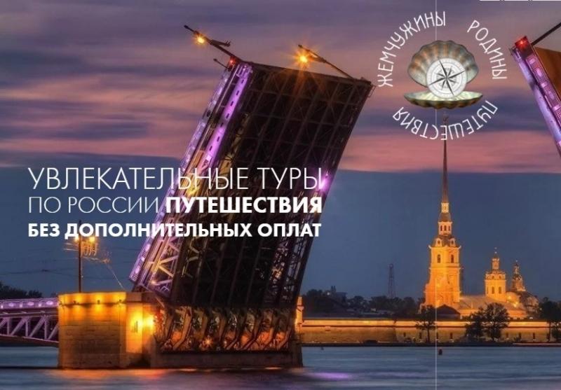 Туры в Карелию из Санкт-Петербурга, туроператор Жемчужины Родины.