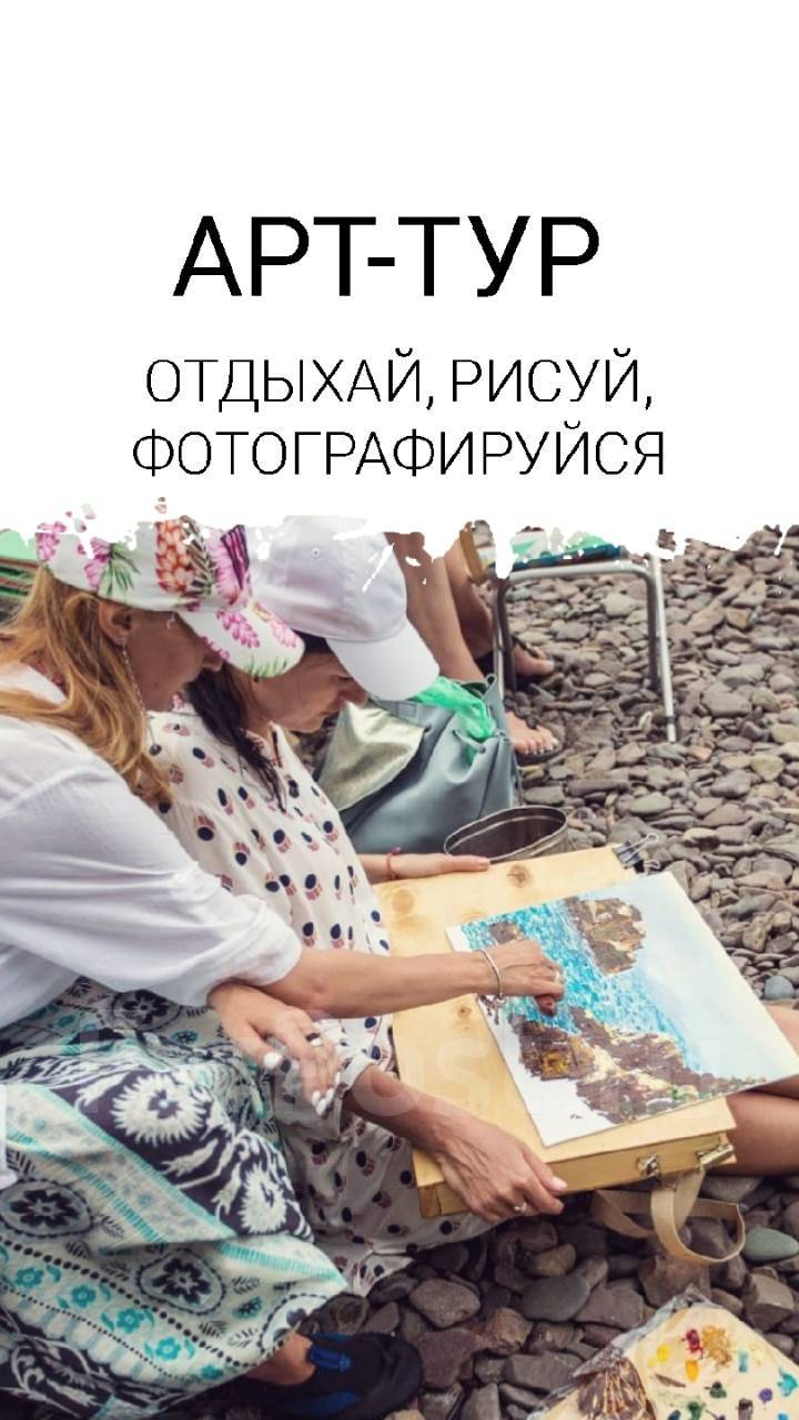 АРТ ТУР, Фототур, экскурсионные туры, автотуризм, туры на острова