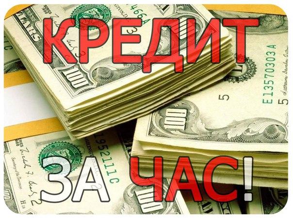 Получить  беззалоговый кредит в день обращения без предоплаты