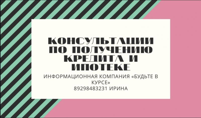 Информативная помощь в получении кредита и ипотеке
