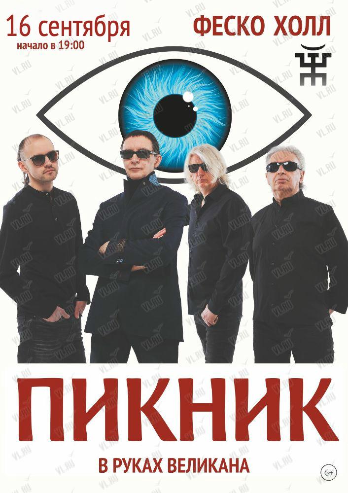 Продам билет на концерт гр. Пикник во Владивостоке