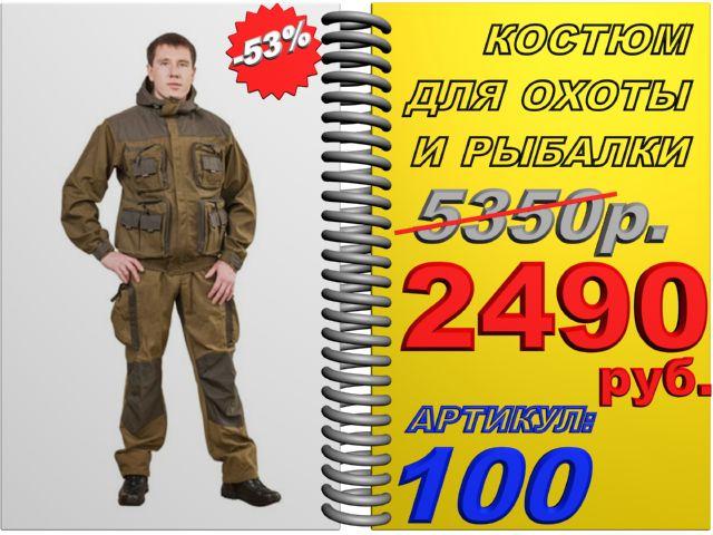 Качественный костюм для охоты и рыбалки со скидкой 53  Арт.100