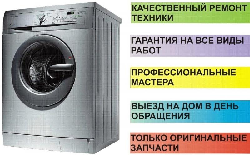Ремонт стиральных машин, Ремонт посудомоечных машин