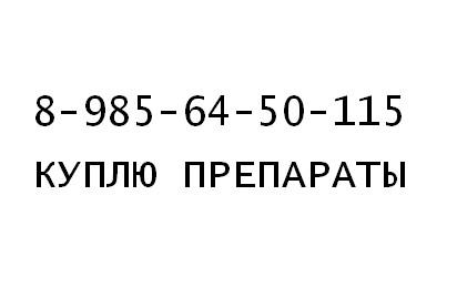 Куплю Энплейт Колистин Револейд Ервой